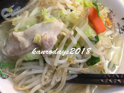 20170112_タン麺1