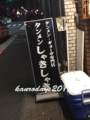 20170112_タン麺しゃきしゃき