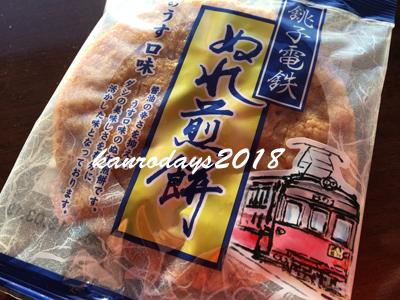 20170113_ぬれ煎餅