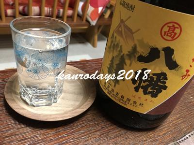 20180116_八幡35度