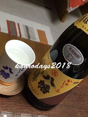 20180121_八幡35度