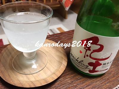 20180121_紀土スパークリング純米大吟醸