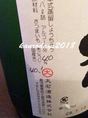 20180129_蔵純粋2
