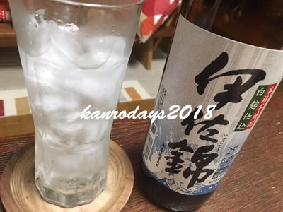 20180204_伊佐錦炭酸割り