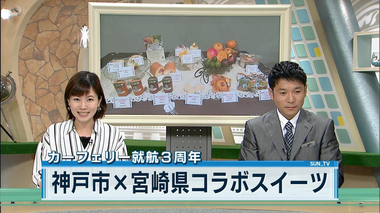 榎木麻衣/NEWS PORT「カーフェリ...