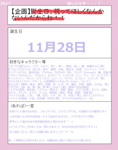 4632252_p0(a tanjyoubi kikaku 2017 )