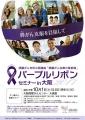 膵がん医療セミナーチラシ