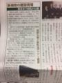徳州会新聞