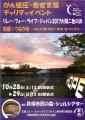10/29 リレーフォーライフジャパン泉州 チラシ