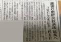 産経新聞 記事