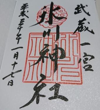 氷川神社御朱印