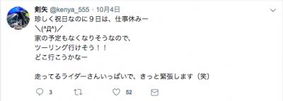 剣矢さんの最初のツイート