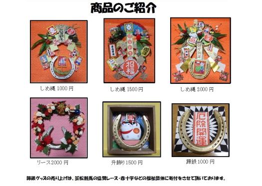 171213笠松の正月飾り2