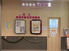 ●●わくわくパソコン教室 検見川浜教室●●