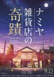 ナミヤ雑貨店の奇蹟movie
