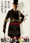 Mrホームズ名探偵最後の事件