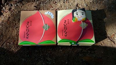 きびだんご20190113