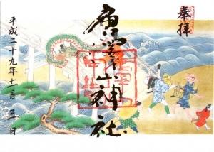 御朱印・唐澤山神社(限定1)