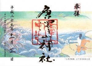 御朱印・唐澤山神社(限定2)