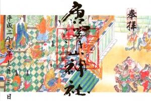御朱印・唐澤山神社(限定3)