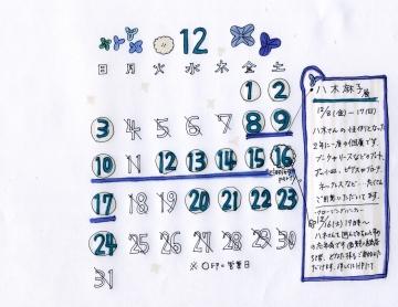 2017年12月カレンダーのコピー