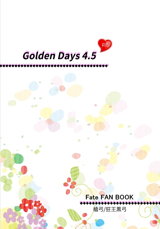 GOLDEN DAYSコピー表紙1