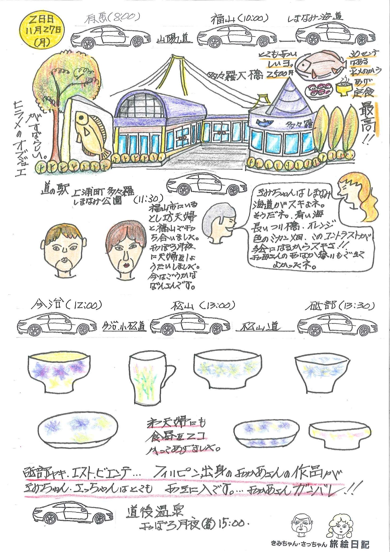 有馬・道後・勝浦29 -4