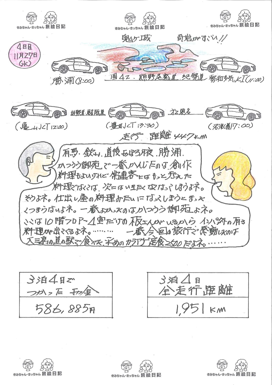 有馬・道後・勝浦29 -8