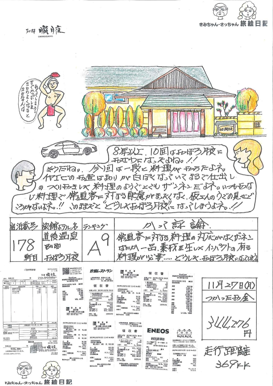 有馬・道後・勝浦29-5