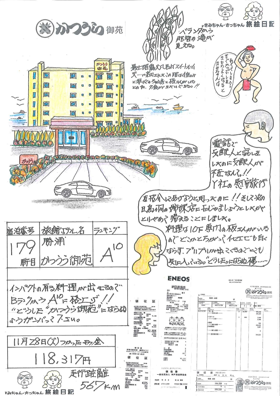 有馬・道後・勝浦29-7