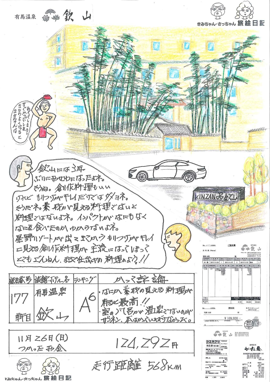 有馬・道後・勝浦29-3直し