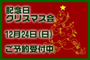 記念日クリスマス会2017