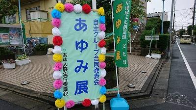 171007ayumi1.jpg