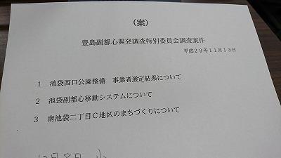 171106fukuto.jpg