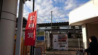 171207higashinaga.jpg