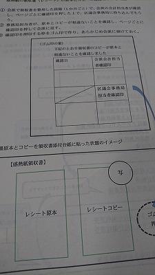 180117kannetushi.jpg