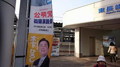 180201higashi.jpg