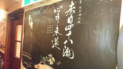 180205shijyuhachi.jpg