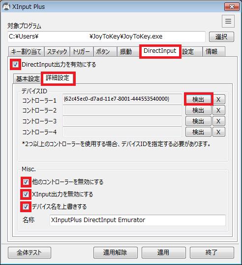 XInput変更2