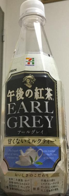 午後の紅茶甘くないミルクティー