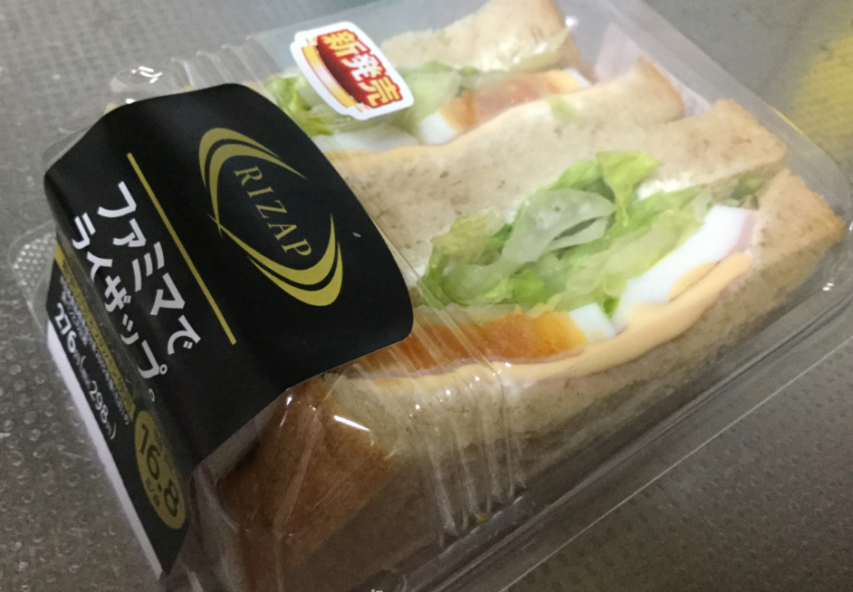 ファミマライザップサンドイッチ
