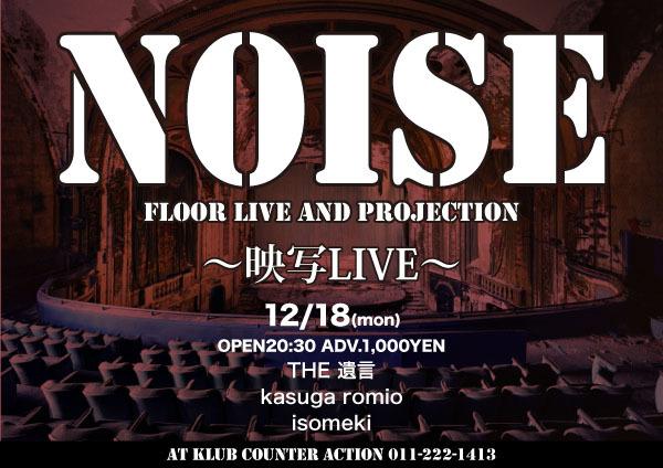 noise12.jpg