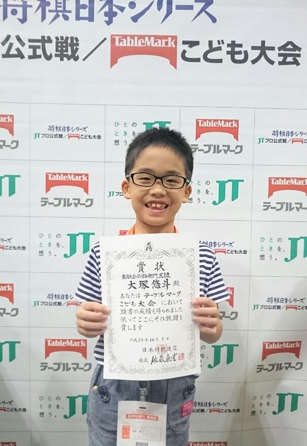 2017-10-1テーブルマークこども将棋東海大会3位