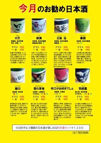 日本酒201709-2