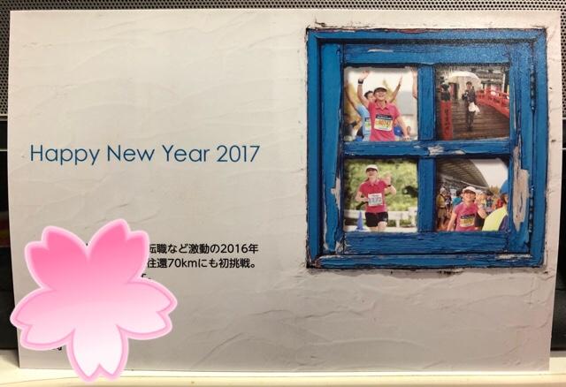 fc2blog_20171229233516040.jpg