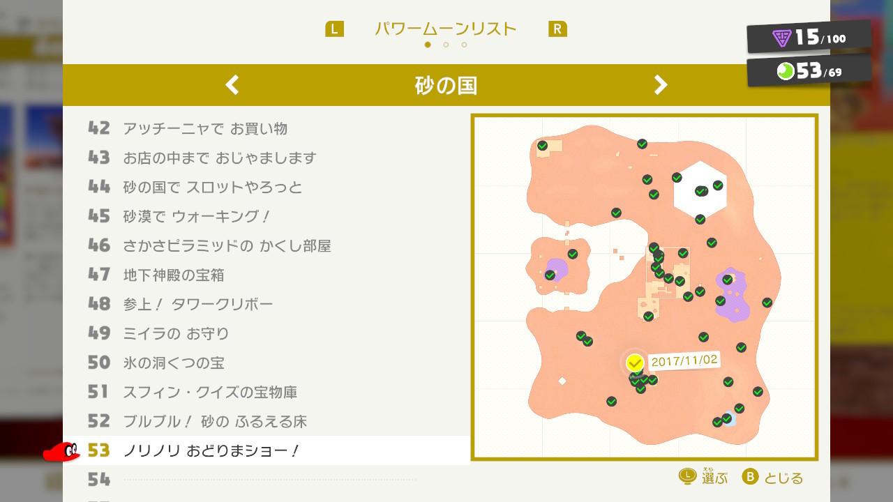 スーパーマリオオデッセイ® 砂の国 ノリノリ おどりまショー!-1
