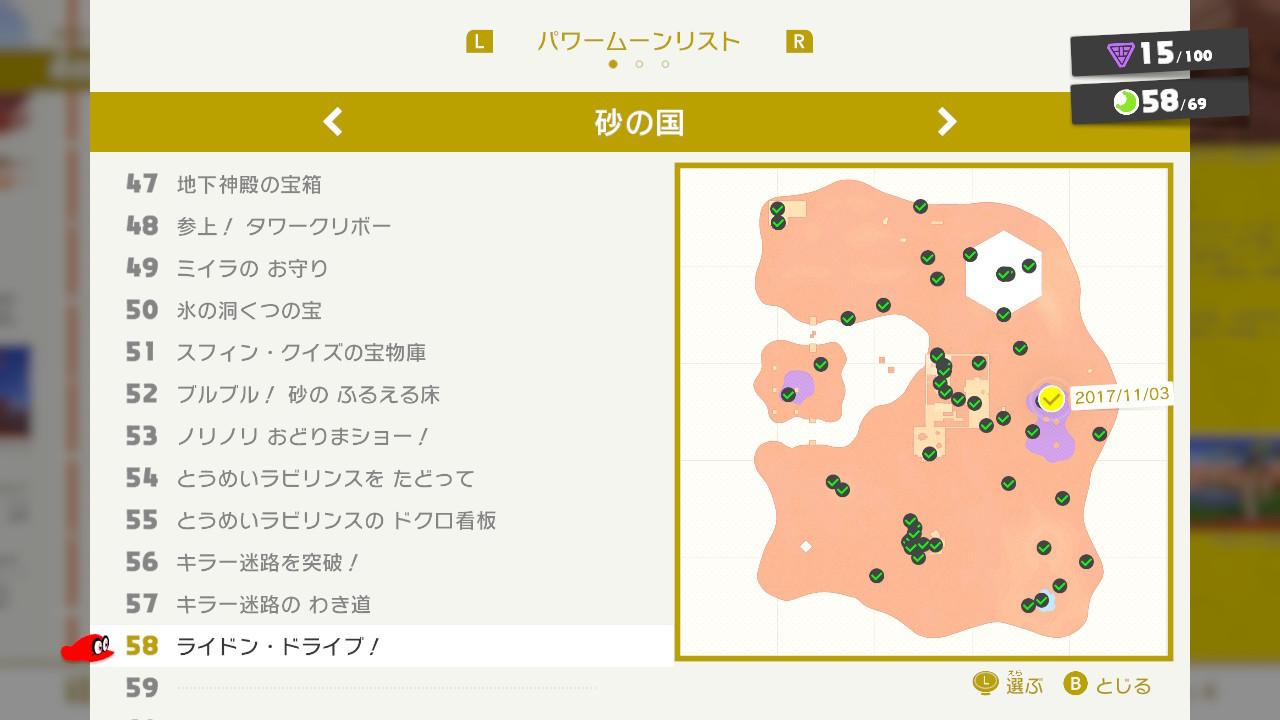 スーパーマリオオデッセイ® 砂の国 ライドン・ドライブ!-1