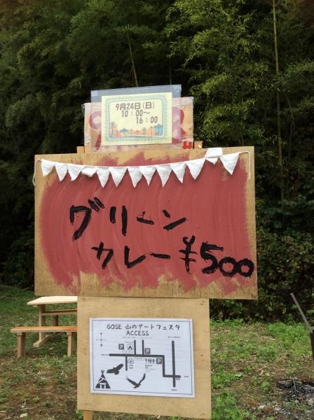 Gose アート フェスタ2017-15