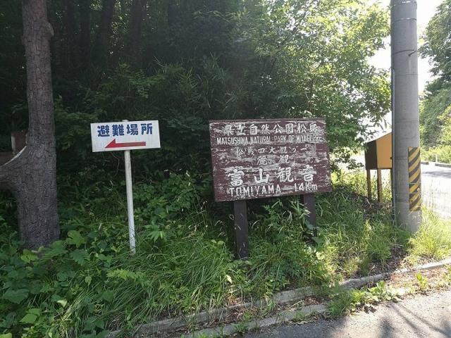 富山観音入口