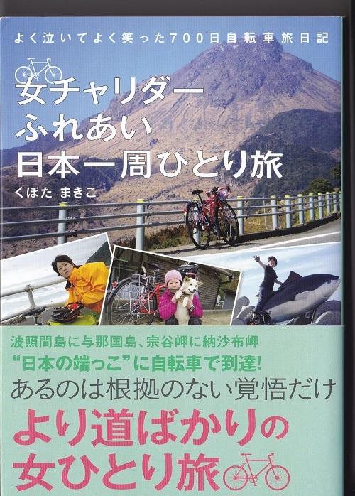 自転車旅1